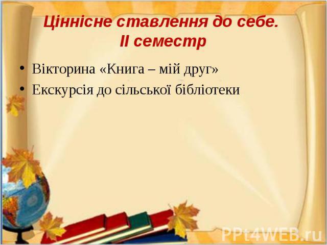 Вікторина «Книга – мій друг»Вікторина «Книга – мій друг»Екскурсія до сільської бібліотеки