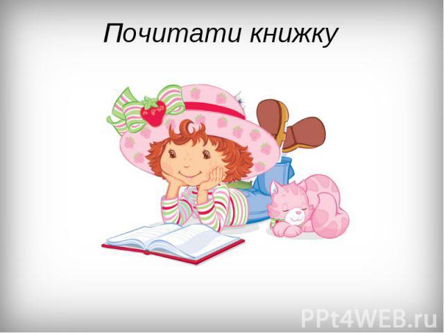 Почитати книжку