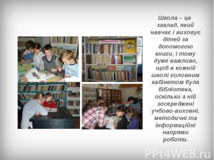 Школа – це заклад, який навчає і виховує дітей за допомогою книги, і тому дуже в