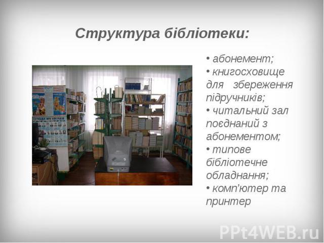 абонемент; книгосховище для збереження підручників; читальний зал поєднаний з абонементом; типове бібліотечне обладнання; комп'ютер та принтер