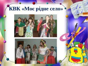 КВК «Моє рідне село»