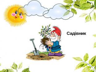 СадівникСадівник