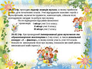 18.02.14р. проходив турнір знавців музики, в якому прийняли участь діти початков