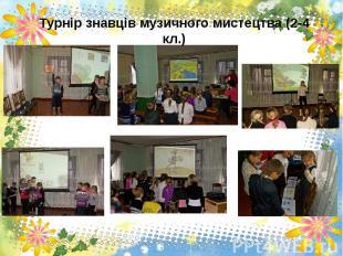 Турнір знавців музичного мистецтва (2-4 кл.)