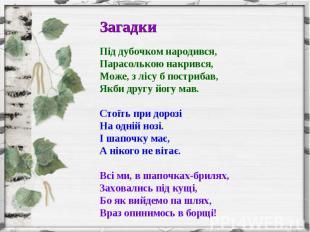Загадки Під дубочком народився, Парасолькою накрився,Може, з лісу б пострибав, Я