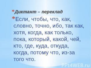 Диктант – переклад Если, чтобы, что, как, словно, точно, ибо, так как, хотя, ког