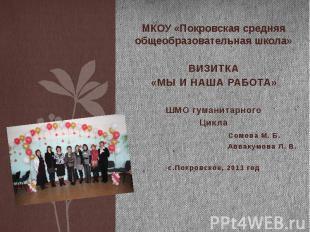МКОУ «Покровская средняя общеобразовательная школа» ВИЗИТКА «МЫ И НАША РАБОТА» Ш
