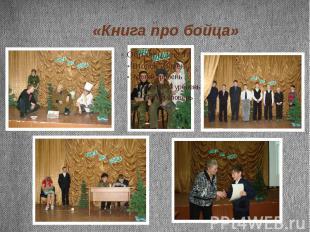 «Книга про бойца» 2010 год