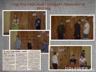 ГОД РОССИЙСКОЙ ГОСУДАРСТВЕННОСТИ 2012 год