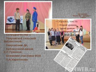 Достижения: Форум «Мы – уральцы» 2 место Сотрудничество с Покровской сельской би
