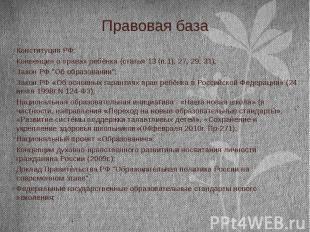 Правовая база Конституция РФ; Конвенция о правах ребёнка (статья 13 (п.1), 27, 2