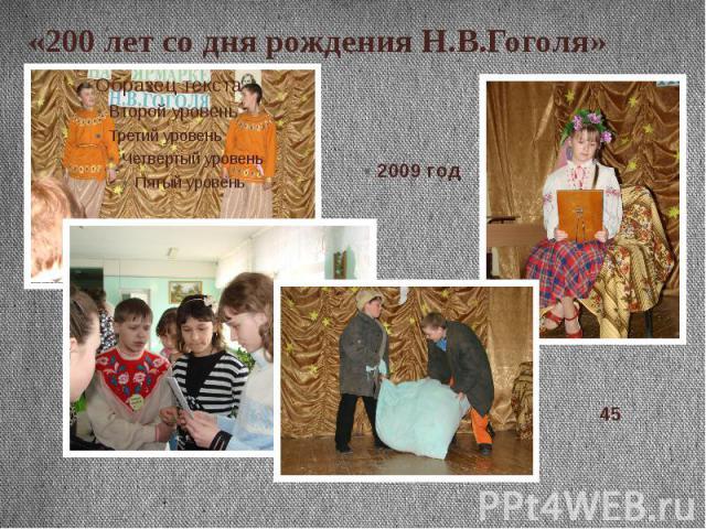 «200 лет со дня рождения Н.В.Гоголя» 2009 год участвовали 45 человек