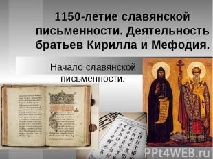 1150-летие славянской письменности. Деятельность братьев Кирилла и Мефодия. Нача