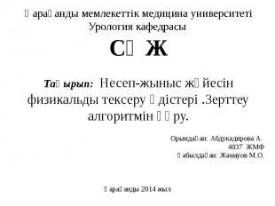Қарағанды мемлекеттік медицина университеті Урология кафедрасы СӨЖ Тақырып: Несе