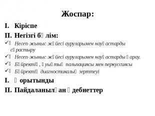 Жоспар: Кіріспе Негізгі бөлім: Несеп-жыныс жүйесі ауруларымен науқастарды сұраст