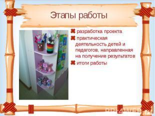 Этапы работы разработка проекта практическая деятельность детей и педагогов, нап