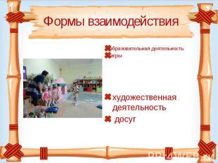 Формы взаимодействия образовательная деятельность игры
