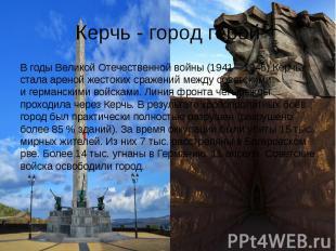 Керчь - город герой В годыВеликой Отечественной войны(1941—1945) Кер