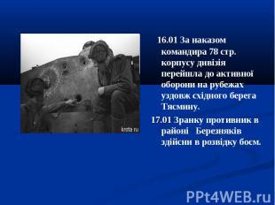 16.01 За наказом командира 78 стр. корпусу дивізія перейшла до активної оборони