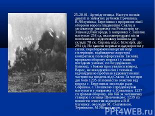 25-28.01. Артпідготовка. Наступ полків дивізії із зайнятих рубежів:Гречківка, В.