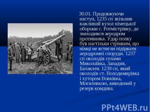 30.01. Продовжуючи наступ, 1235 сп звільнив важливий вузол німецької оборони с.