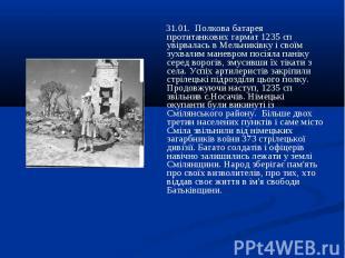 31.01. Полкова батарея протитанкових гармат 1235 сп увірвалась в Мельниківку і с