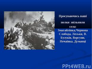 Просуваючись наші полки звільнили села: Змагайлівка,Червона Слобода, Леськи, В.