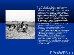 9.01. У ніч з 8 на 9 січня, щоб зірвати каральну операцію фашистських головорізі