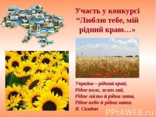 """Участь у конкурсі """"Люблю тебе, мій рідний краю…» Україна – рідний край,Рідне пол"""