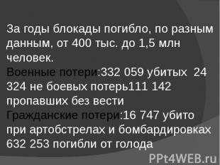За годы блокады погибло, по разным данным, от 400 тыс. до 1,5млн человек.