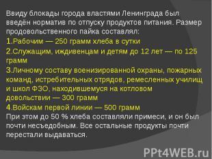 Ввиду блокады города властями Ленинграда был введён норматив по отпуску продукто