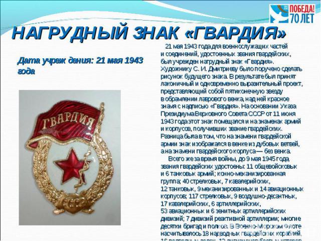 Дата учреждения: 21мая1943 года Дата учреждения: 21мая1943 года