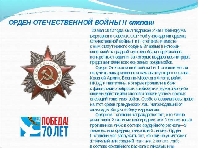 20мая1942 года, былподписан Указ Президиума Верховного Совета СССР «Об учреждении ордена Отечественной войны IиIIстепени» ивместе снимстатут нового ордена. Впервые в…