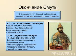 1618 г. – Деулинское перемириес Польшей сроком на 14,5 лет.Польша получила смоле