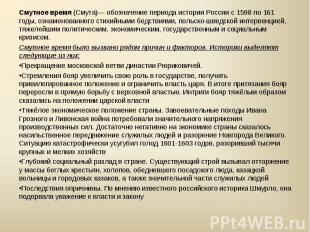 Смутное время(Смута)— обозначение периодаистории Россиис1598по161 годы, оз
