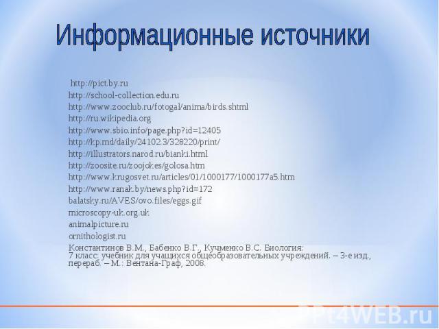 http://pict.by.ru http://pict.by.ru http://school-collection.edu.ru http://www.zooclub.ru/fotogal/anima/birds.shtml http://ru.wikipedia.org http://www.sbio.info/page.php?id=12405 http://kp.md/daily/24102.3/328220/print/ http://illustrators.narod.ru/…