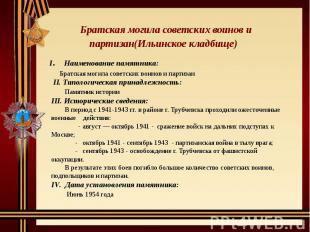 I. Наименование памятника: Братская могила советских воинов и партизан II. Типол