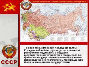 После того, отгремели последние залпы Гражданской войны, руководство советской р