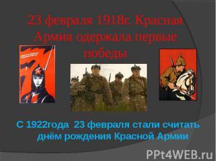 С 1922года 23 февраля стали считать днём рождения Красной Армии