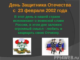 В этот день в нашей стране вспоминают о воинской славе России, в этом дне