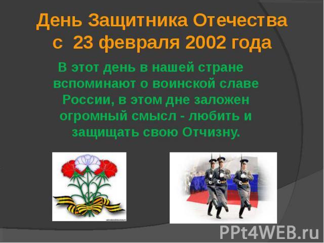 В этот день в нашей стране вспоминают о воинской славе России, в этом дне заложен огромный смысл - любить и защищать свою Отчизну. В этот день в нашей стране вспоминают о воинской славе России, в этом дне заложен огромный смысл - любить …