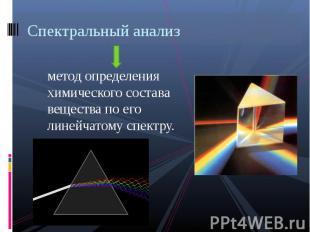 метод определения химического состава вещества по его линейчатому спектру. метод