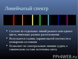 Состоит из отдельных линий разного или одного цвета, имеющих разные расположения
