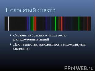 Состоит из большого числа тесно расположенных линий Состоит из большого числа те