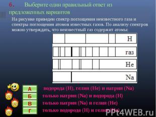 водорода (Н), гелия (Не) и натрия (Na) водорода (Н), гелия (Не) и натрия (Na) то