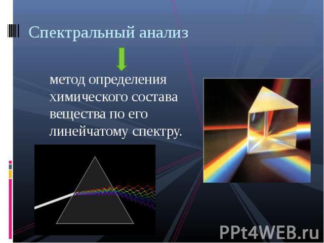 метод определения химического состава вещества по его линейчатому спектру. метод определения химического состава вещества по его линейчатому спектру.