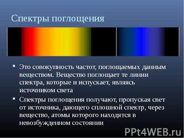 Это совокупность частот, поглощаемых данным веществом. Вещество поглощает те линии спектра, которые и испускает, являясь источником света Это совокупность частот, поглощаемых данным веществом. Вещество поглощает те линии спектра, которые и испускает…