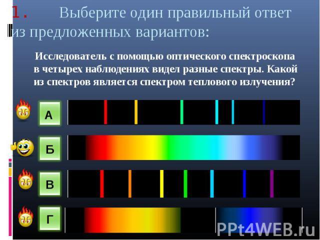 Исследователь с помощью оптического спектроскопа в четырех наблюдениях видел разные спектры. Какой из спектров является спектром теплового излучения? Исследователь с помощью оптического спектроскопа в четырех наблюдениях видел разные спектры. Какой …