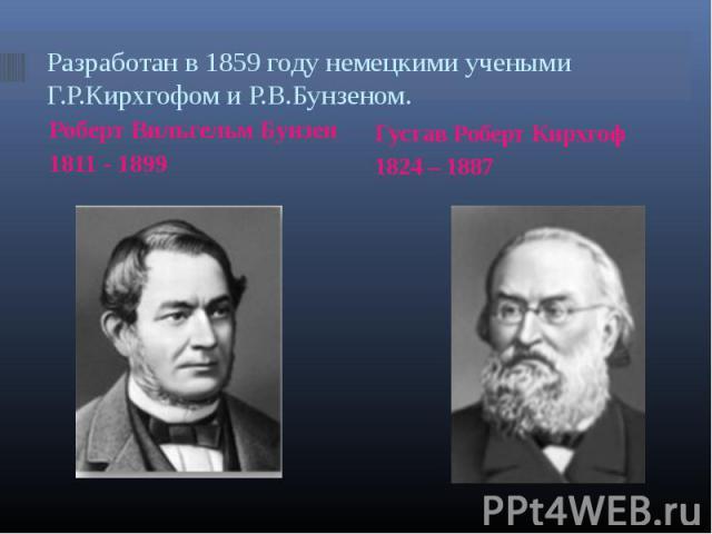 Роберт Вильгельм Бунзен Роберт Вильгельм Бунзен 1811 - 1899