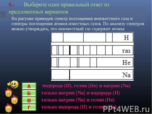 водорода (Н), гелия (Не) и натрия (Na) водорода (Н), гелия (Не) и натрия (Na) только натрия (Na) и водорода (Н) только натрия (Na) и гелия (Не) только водорода (Н) и гелия (Не)
